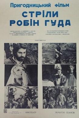 Постер фильма Стрела Робин Гуда (1984)