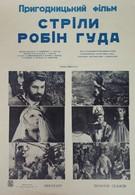 Стрела Робин Гуда (1984)