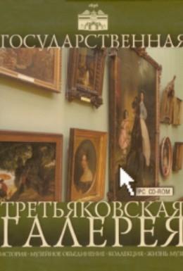 Постер фильма Государственная Третьяковская галерея. История и коллекции (1995)