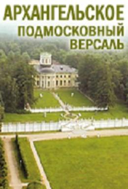 Постер фильма Архангельское: Музыка для глаз (1999)