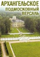 Архангельское: Музыка для глаз (1999)