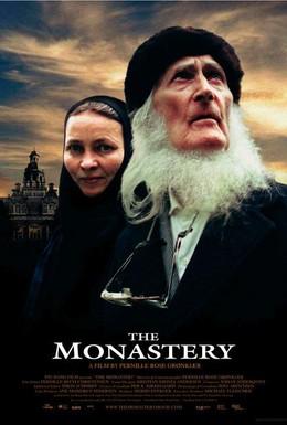 Постер фильма Монастырь (2006)