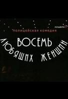 Восемь любящих женщин (2006)