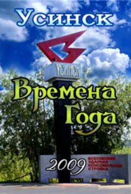 Постер фильма Времена года (2009)