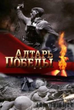 Постер фильма Алтарь Победы (2009)