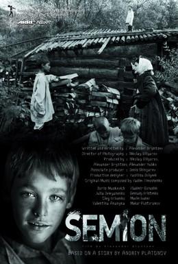 Постер фильма Семен (2013)