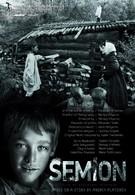 Семен (2013)
