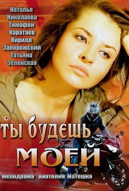 Постер фильма Ты будешь моей (2013)