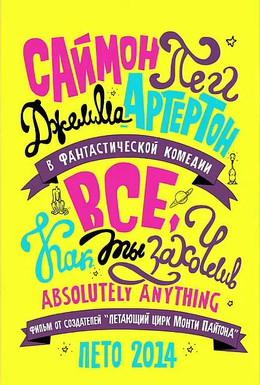 Постер фильма Всё могу (2015)