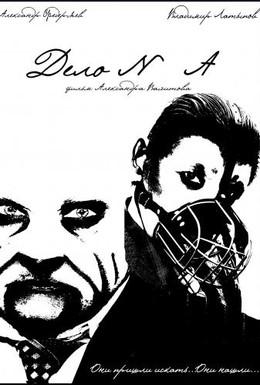 Постер фильма Дело № А (2012)