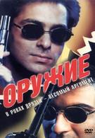 Оружие (1997)