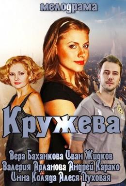 Постер фильма Кружева (2014)
