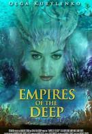 Глубинные империи (2014)