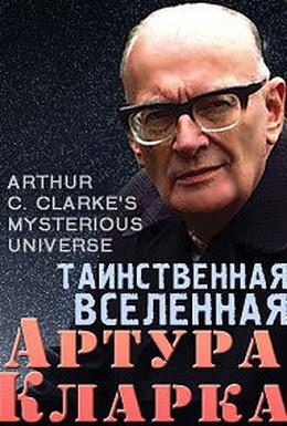 Постер фильма Таинственная вселенная Артура Кларка (1994)