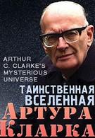 Таинственная вселенная Артура Кларка (1994)