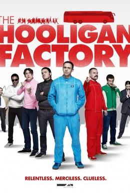 Постер фильма Фабрика футбольных хулиганов (2014)