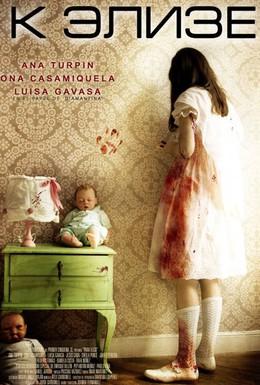 Постер фильма К Элизе (2012)