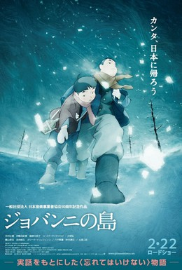 Постер фильма Остров Джованни (2014)