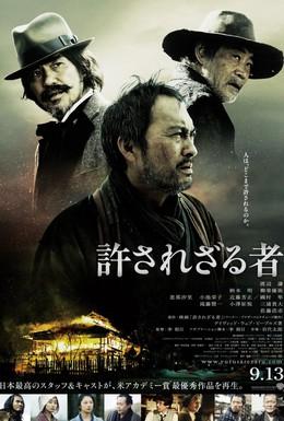 Постер фильма Непрощенный (2013)