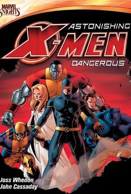 Постер фильма Удивительные Люди Икс: Опасные (2012)