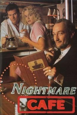 Постер фильма Кафе кошмаров (1992)