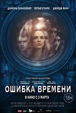 Постер фильма Ошибка времени (2014)