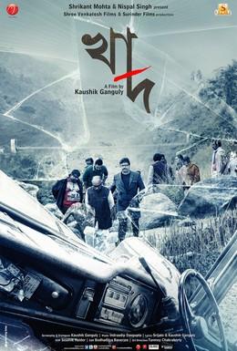 Постер фильма Бездна (2014)