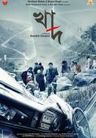 Бездна (2014)