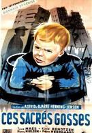 Эта проклятая детвора (1947)