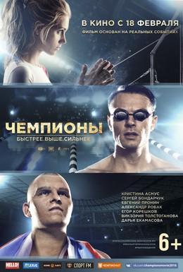 Постер фильма Чемпионы: Быстрее. Выше. Сильнее (2016)