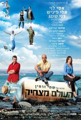 Постер фильма Мир забавен (2012)