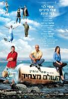 Мир забавен (2012)