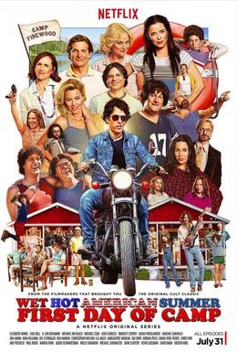 Постер фильма Жаркое американское лето: Первый день лагеря (2015)