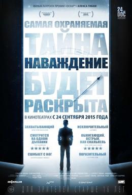 Постер фильма Наваждение (2015)