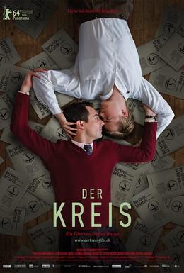 Постер фильма Круг (2014)