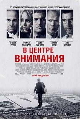 Постер фильма В центре внимания (2015)