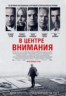 В центре внимания (2015)