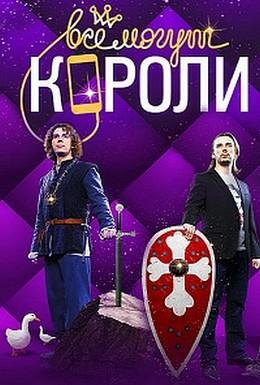 Постер фильма Все могут короли (2015)