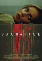Жертва (2016)