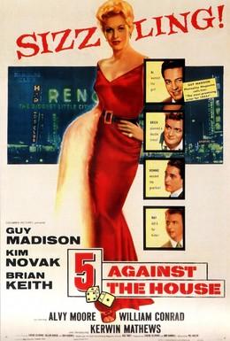 Постер фильма Пятеро против казино (1955)