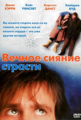 Постер фильма Вечное сияние чистого разума (2004)