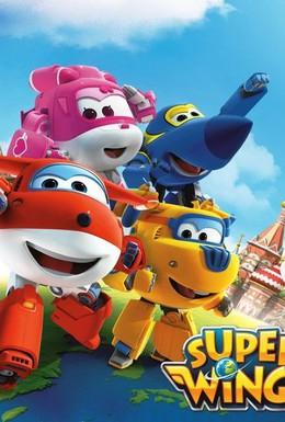 Постер фильма СуперКрылья. Джетт и его друзья (2015)