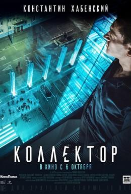 Постер фильма Коллектор (2016)