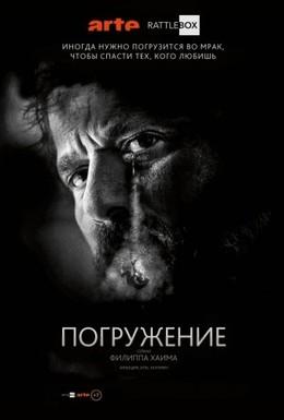 Постер фильма Погружение (2016)