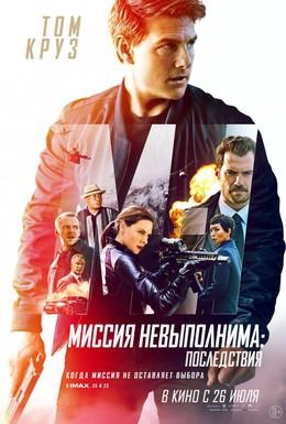 Постер фильма Миссия невыполнима: Последствия (2018)