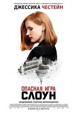 Постер фильма Опасная игра Слоун (2016)