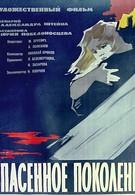 Спасенное поколение (1959)