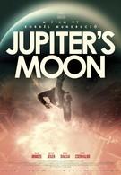 Спутник Юпитера (2017)
