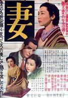 Супруга (1953)