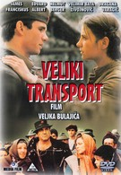Большой транспорт (1983)